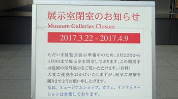 170406歴史&自然京博6.jpg