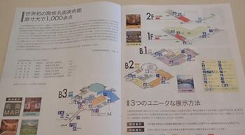 170519美術館の構造2.jpg