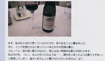 170621ワイン_edited-2.jpg