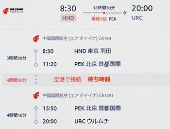 170901NRT→UMT.jpg