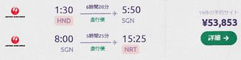 171220東京ホーチミン以前の価格.jpg