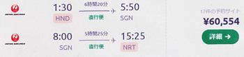 171220東京ホーチミン購入価格.jpg