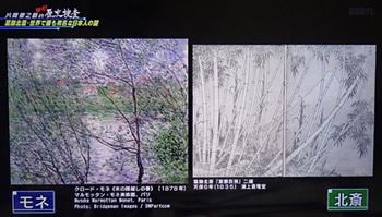171221モネと北斎.jpg