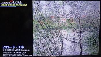 171221モネ木の間越しの春.jpg