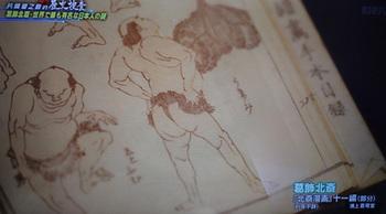171221北斎漫画の力士.jpg