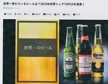 171222世界で売れているビール.jpg