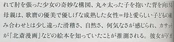 180107カサット北斎-解説390-3.jpg