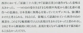 180107セザンヌ解説.jpg