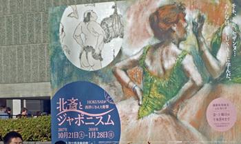 180107北斎とジャポニスム展1-2.jpg