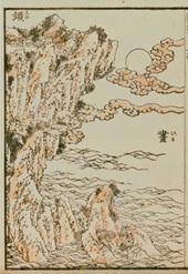 180207北斎漫画170.jpg