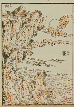 180207北斎漫画300.jpg