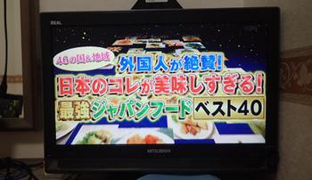 180408テレビ1.jpg