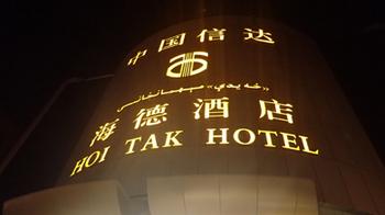 180901ホテル.jpg