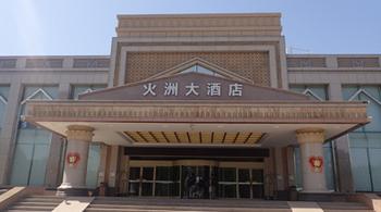 180905火洲大飯店.jpg