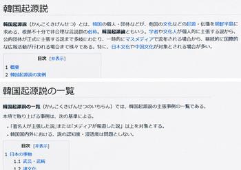 韓国起源説_edited600.jpg