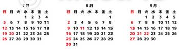 190804来年の休日.jpg